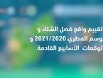 دراسة جوية: تقييم واقع فصل الشتاء والموسم المطري 2021/2020 حتى الآن وتوقعات الأسابيع القادمة