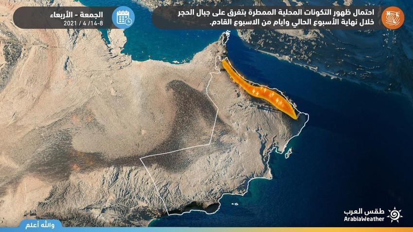سلطنة عُمان | فرصة للأمطار على جبال الحجر واستمرار تشكل الضباب