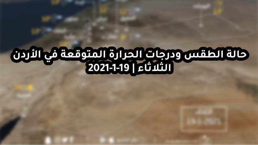حالة الطقس ودرجات الحرارة المتوقعة في الأردن يوم الثلاثاء 19-1-2021