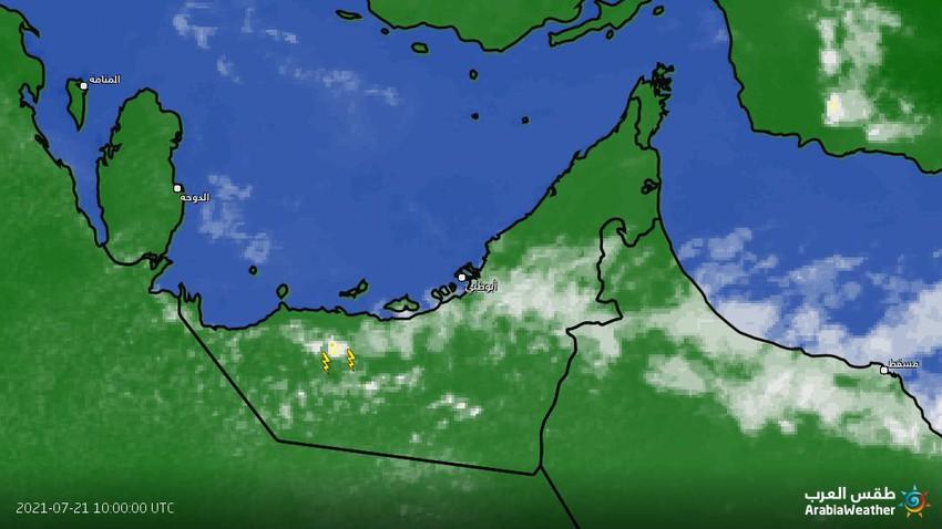 الإمارات تحديث الساعة 2.30   سُحب ماطرة على مناطق عشوائية ومصحوبة بالرعد فوق بعض الأجزاء