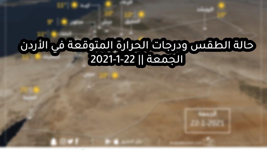 حالة الطقس ودرجات الحرارة المتوقعة في الأردن يوم الجمعة 22-1-2021