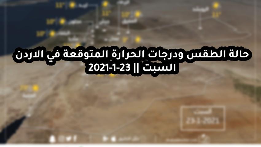 حالة الطقس ودرجات الحرارة المتوقعة في الأردن يوم السبت 23-1-2021