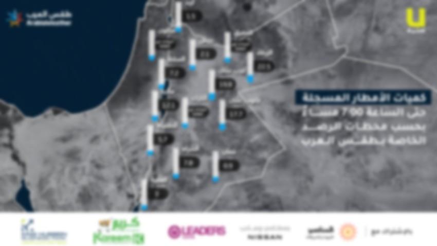 كميات الأمطار المسجلة لغاية الساعة 7:00 مساءً بحسب محطات الرصد الجوي لطقس العرب