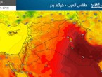 The Levant | A slight decrease in temperatures and brisk winds causing dust in some areas on Monday