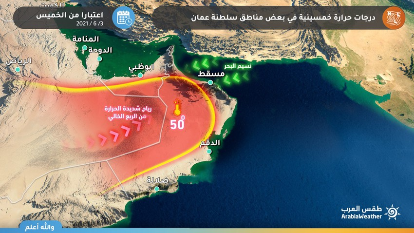 تنبيه متقدم   سلطنة عُمان على موعد مع درجات حرارة تقترب من 50 مئوية في هذه المناطق خلال الأيام القادمة