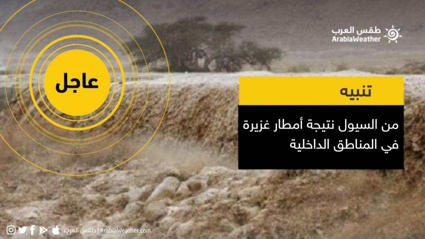 هام   تنبيه من موجة امطار تجلب السيول في المناطق الداخلية للجزائر