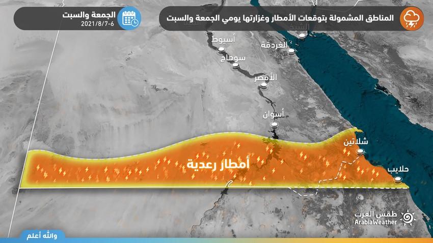 مصر | المناطق المشمولة بتوقعات الأمطار وغزارتها يومي الجمعة والسبت