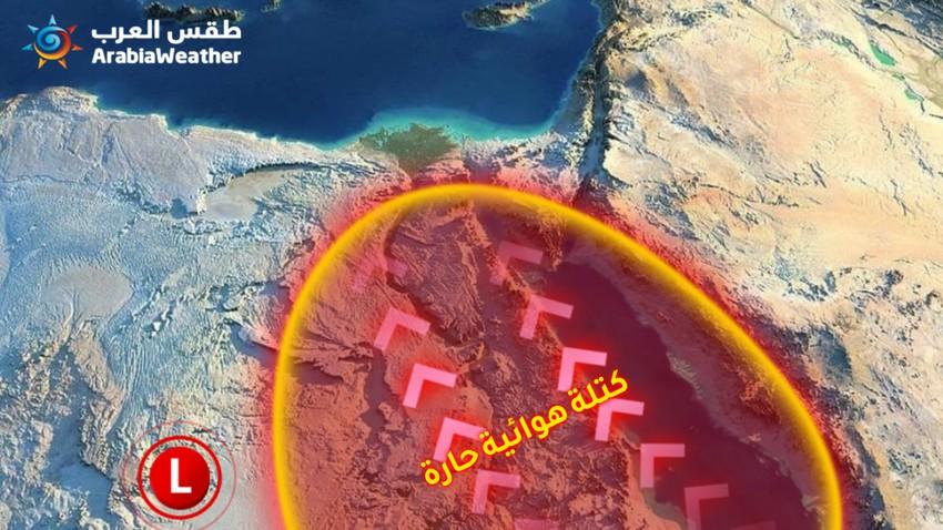 مصر   تنبيه من طقس حارّ ومغبر نهاراً واستمرار تشكل الشبورة المائية في بعض مناطق خلال الأيام القادمة