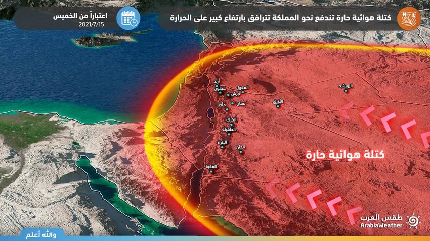 الأردن | كتلة حارة مرهقة تبدأ تأثيراتها الخميس وتشتد تدريجياً الأحد والاثنين