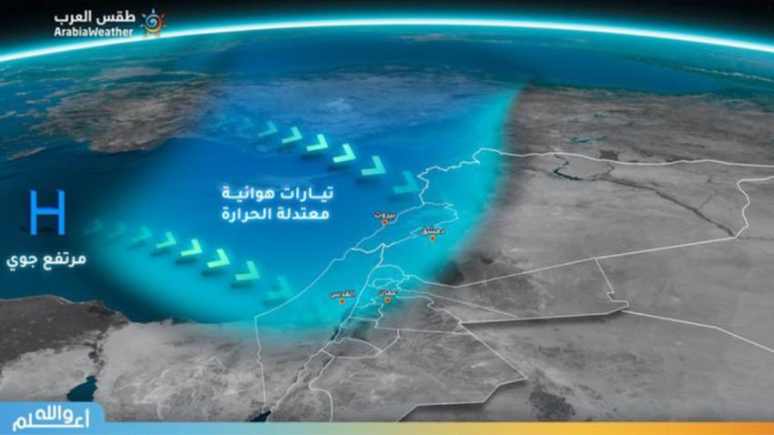 بلاد الشام   أنسام الخريف تهب على المنطقة والمزيد من الانخفاض على درجات الحرارة الأيام القادمة