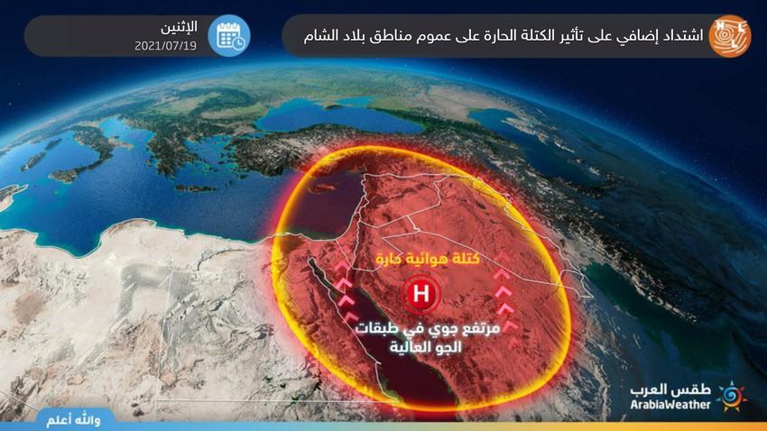 بلاد الشام | تنبيه من ذروة تأثير الكتلة الحارة على المنطقة الاثنين والحرارة تلامس الـ 40 مئوي في العديد من المناطق