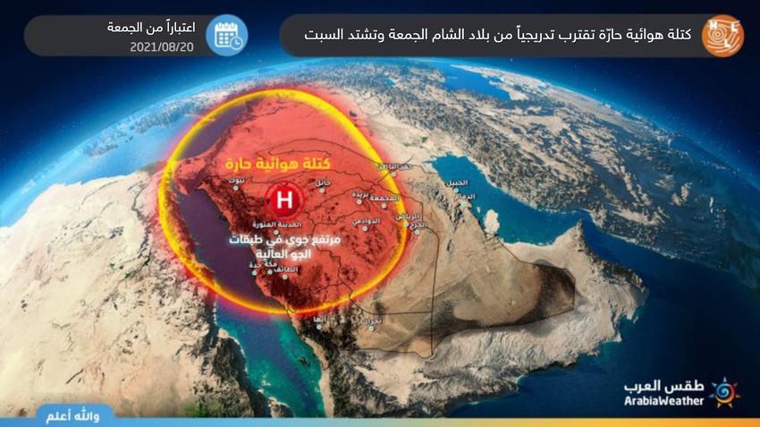 بلاد الشام | كتلة هوائية حارّة تبدأ تأثيراتها الجمعة وتشتد السبت .. تفاصيل وتوصيات