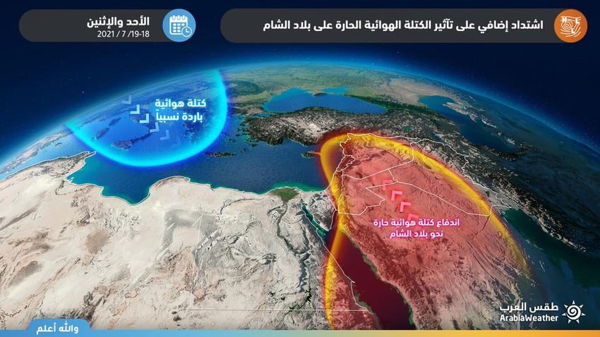 هام | الكتلة الحارة تتعمق وارتفاع إضافي على الحرارة في عموم مناطق بلاد الشام الأحد والاثنين
