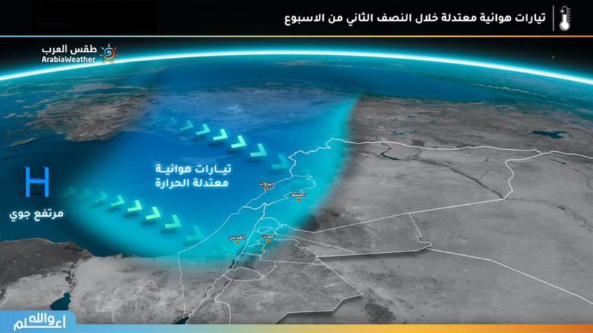 بلاد الشام | كتلة هوائية ذات درجات حرارة دون المعدلات الطبيعية تسيطر على المنطقة وأجواء في غاية الاعتدال خلال الأيام القادمة