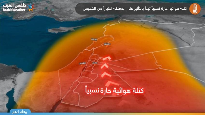 هام | الأردن تودع الأجواء المعتدلة .. كتلة هوائية حارة نسبياً تسيطر تدريجياً على المملكة اعتباراً من الخميس