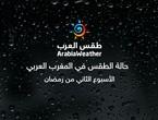 المغرب العربي   استمرار الاحوال الجوية غير المُستقرة على العديد من المناطق