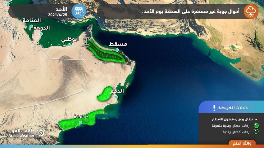 سلطنة عُمان | توقعات بتدفق رطوبة مدارية تكسر حدة الجفاف وتجلب الأمطار للعديد من المناطق الأسبوع القادم