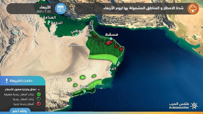 سلطنة عُمان   طقس العرب يُصدر تفاصيل المناطق المشمولة بتوقعات الأمطار وشدتها يوم الأربعاء