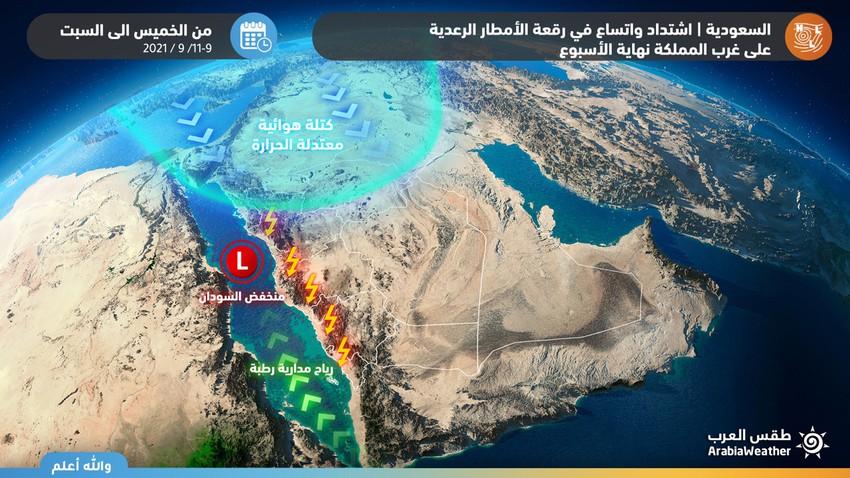 السعودية   اشتداد واتساع في رقعة الأمطار الرعدية على غرب المملكة خلال عُطلة نهاية الأسبوع