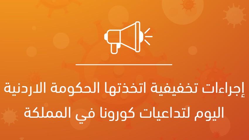 إجراءات تخفيفية اتخذتها الحكومة الاردنية اليوم لتداعيات كورونا في المملكة