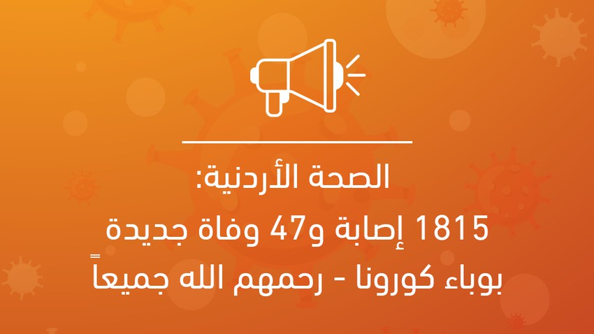 الصحة الأردنية: 1815 إصابة و47 حالة وفاة جديدة بوباء كورونا - رحمهم الله جميعاً