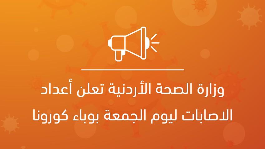 وزارة الصحة الأردنية تعلن أعداد الاصابات ليوم الجمعة بوباء كورونا