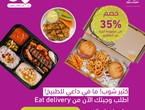 Discount may heat with Eat Delivery