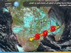توقعات بدخول العاصفة الاستوائية إلويز (Eloise) قناة الموزمبيق اليوم مع أضرار كبيرة متوقعة