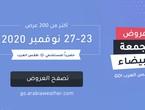 لانك طقس العرب جمعنالك عروض لاكثر من 200 مكان في مكان واحد بمناسبة الجمعة البيضاء
