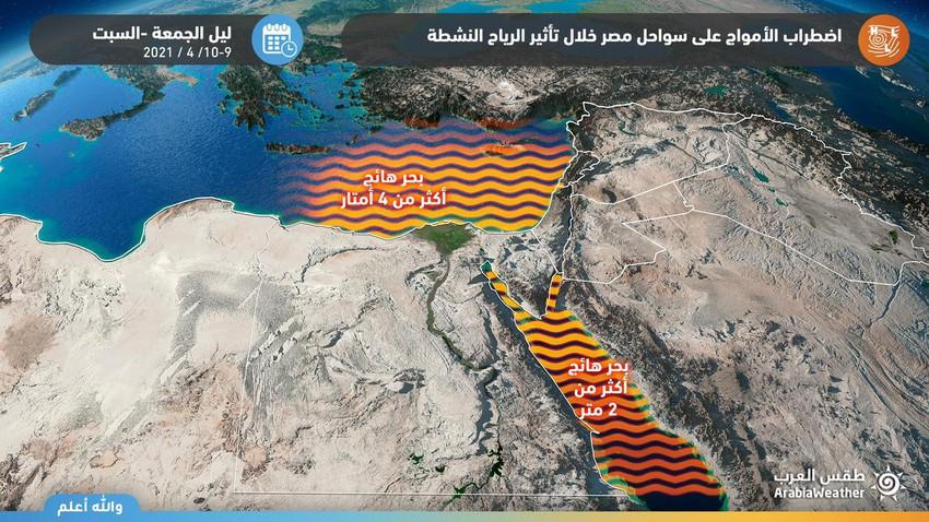 مصر | تنبيهات شديدة للموانئ وحركة الملاحة البحرية من امواج عاتية على سواحل المُتوسط إعتباراً من ليل الجمعة/السبت