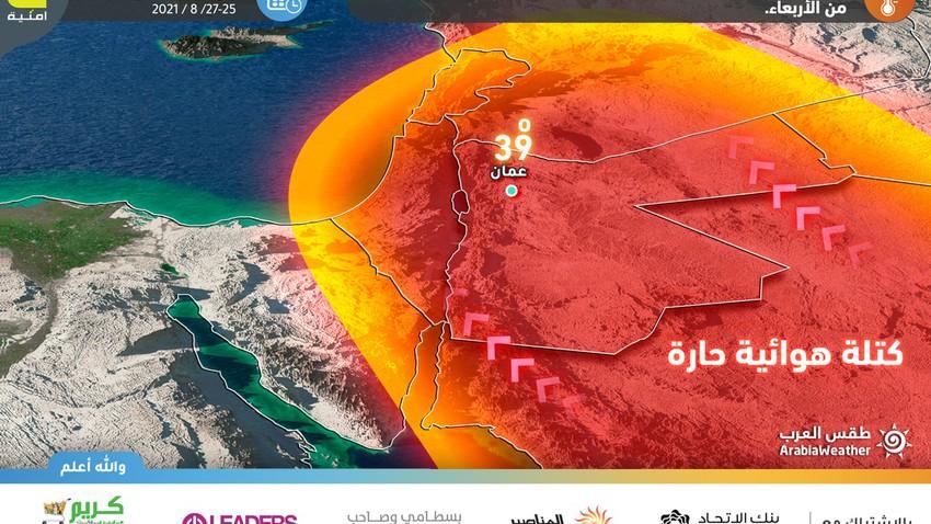 الأردن   في آخر أيام الصيف بعلم الارصاد الجوية، المملكة تستعد لاستقبال أولى الموجات الحارة للصيف الحالي إعتباراً من الأربعاء