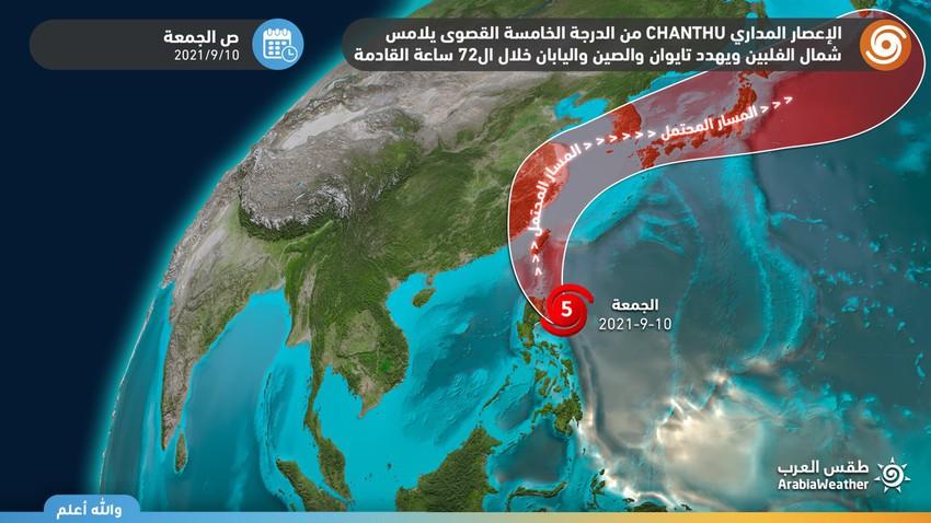 Le cyclone tropical CHANTHU/Chanto, de catégorie 5, touche le nord des Philippines, menace d'autres pays et cause des dégâts catastrophiques
