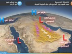 Al-Baarih winds, between their weakness and intensity, affect many Arab Gulf countries and cause important changes in the weather.