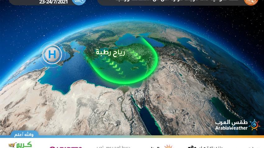 الأردن | تيارات هوائية غربية رطبة تعمل على انخفاض درجات الحرارة وانتشار كميات من السُحب نهاية الأسبوع