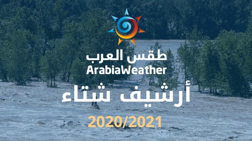 الأردن | أرشيف الحالات الجوية التي اثرت على المملكة خلال الموسم المطري 2020/2021