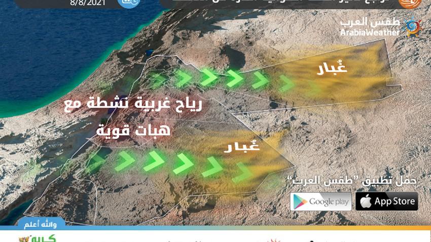 الأردن | بعد طول إنتظار الكتلة الهوائية الحارة تتراجع الأحد وعودة درجات الحرارة للإنخفاض