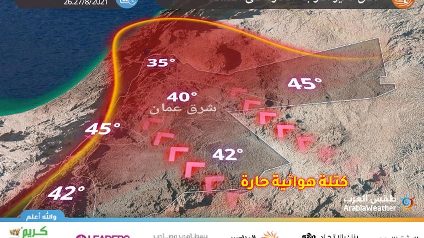 الأردن   الموجة الحارة تتعمق ودرجات الحرارة تلامس الـ 40 مئوية في بعض مناطق العاصمة عمان وتتجاوز مُنتصف الـ 40 في الأغوار الخميس والجمعة