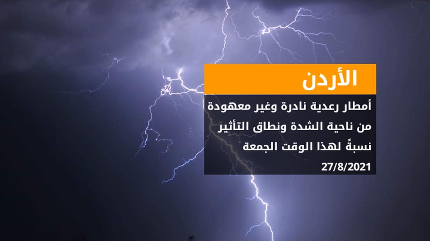 Jordan | Describe the state of atmospheric instability affecting the south and east of the Kingdom on Friday as rare and unusual for this time of the year