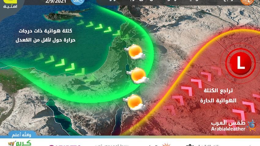 الأردن   انخفاض على درجات الحرارة وليالي مائلة للبرودة ورطبة في الجبال والسهول مع فرصة للضباب الأيام القادمة