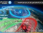 طقس العرب : حالة من عدم الاستقرار الجوي تؤثر على العديد من الدول بشدة مُتفاوتة من دولة إلى أُخرى