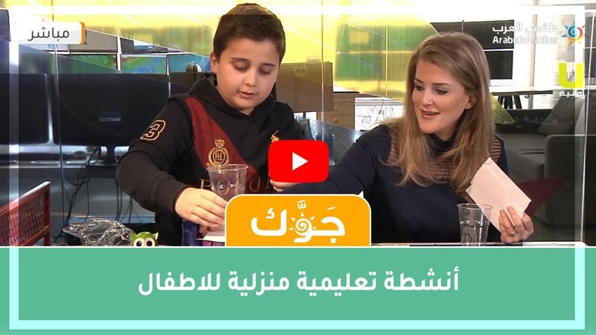برنامج جوّك | أنشطة تعليمية منزلية للأطفال