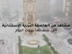 Scenes from the exceptional hailstorm that witnessed Beirut today
