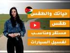 فيديو | طقس العرب - الأردن | حياتك والطقس | الخميس2020/2/27