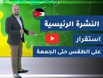 فيديو | طقس العرب - الأردن | النشرة الجوية الرئيسية | الأربعاء 2020/2/26