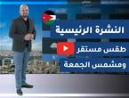 فيديو   طقس العرب - الأردن   النشرة الجوية الرئيسية   الخميس 2020/2/27