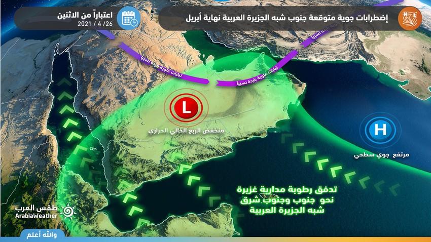 بعد الجفاف وانعدام المطر.. توقعات بعودة الأمطار للإمارات وعُمان وجنوب السعودية الأسبوع المقبل