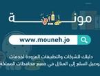"""طقس العرب يُطلق منصة """"مونة"""" دليل للتطبيقات المُرخصة لتوصيل السلع إلى المنازل في الأردن بالتعاون مع الحكومة الأردنية"""