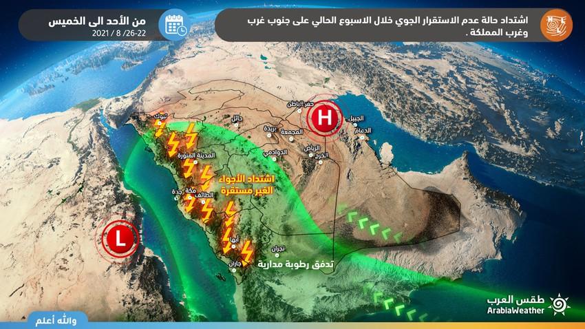 السعودية   اشتداد واتساع كبير في رقعة الأمطار الرعدية خلال النصف الثاني من هذا الأسبوع لتشمل هذه المناطق