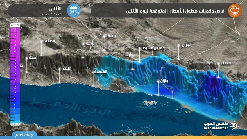 السعودية | تفاصيل توقعات الأمطار والمناطق المشمولة بها ليوم الاثنين