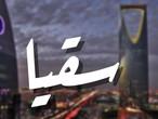 السعودية | الحالة الجوية (سُقيا) تستمر في التأثير على أجزاء واسعة من المملكة